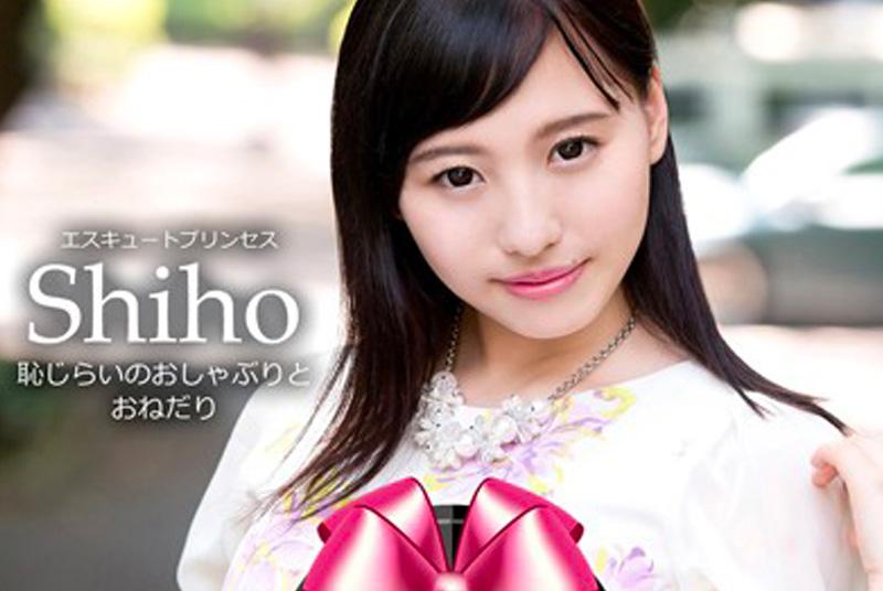 S-Cute shiho